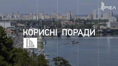 Вибір району в Києві для купівлі квартири