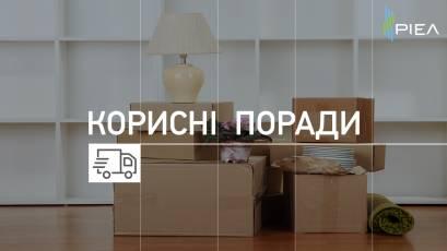Поради з організації переїзду в нову квартиру