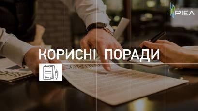 Какие документы оформляются при покупке квартиры в новостройке