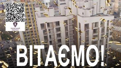 ЖК «Львівський Квартал»: надійшов сертифікат готовності шостої черги до експлуатації