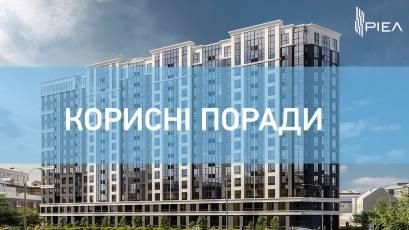 Що потрібно знати про технічні деталі при купівлі квартири в новобудові?