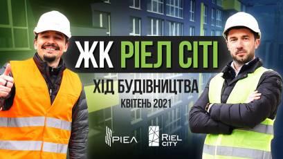 Корпорація Нерухомості РІЕЛ запустила новий формат відеозвітів з будівництва!
