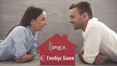 КН РИЕЛ и Глобус Банк предлагают «Легкую Ипотеку»: давайте реализуем ваши мечты о собственном жилье еще скорее!