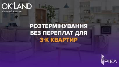 ЖК Оk'land: спеціальна пропозиція – розтермінування без переплат